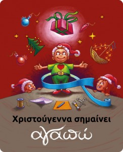 Χριστούγεννα σημαίνει αγαπώ